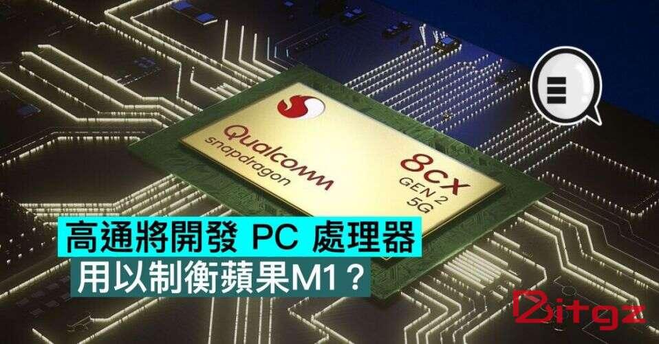 高通将开发 PC 处理器,用以制衡苹果M1?
