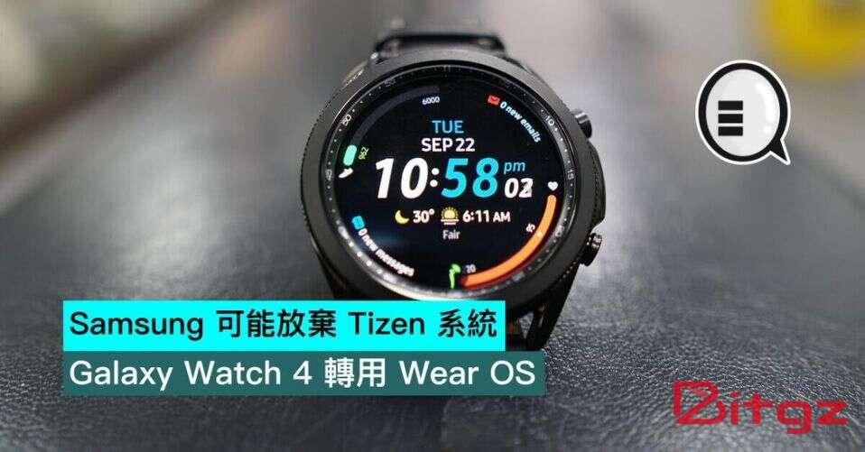 Samsung 可能放弃 Tizen 系统,Galaxy Watch 4 转用 Wear OS