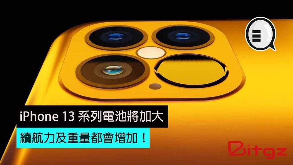 iPhone 13 系列电池将加大,续航力及重量都会增加!