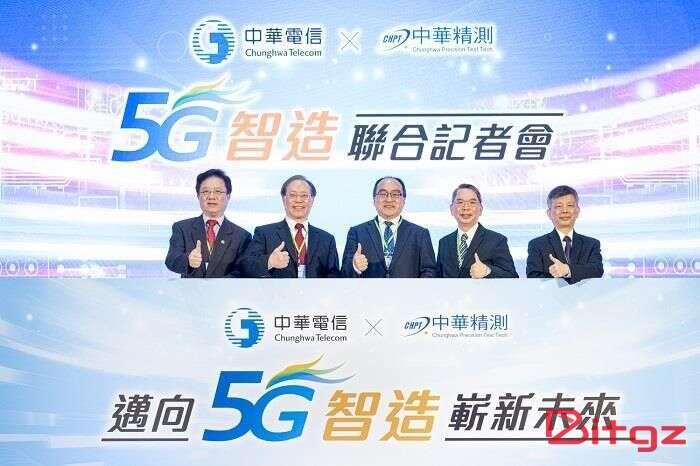 中华电信携中华精测 5G智能制造落地